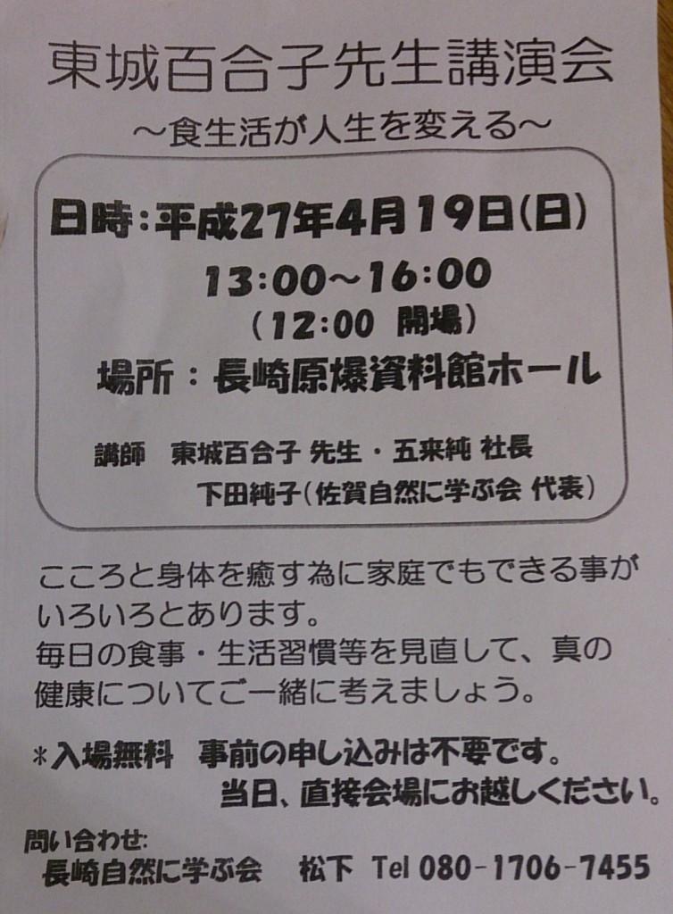 東城百合子先生講演会チラシ20150419