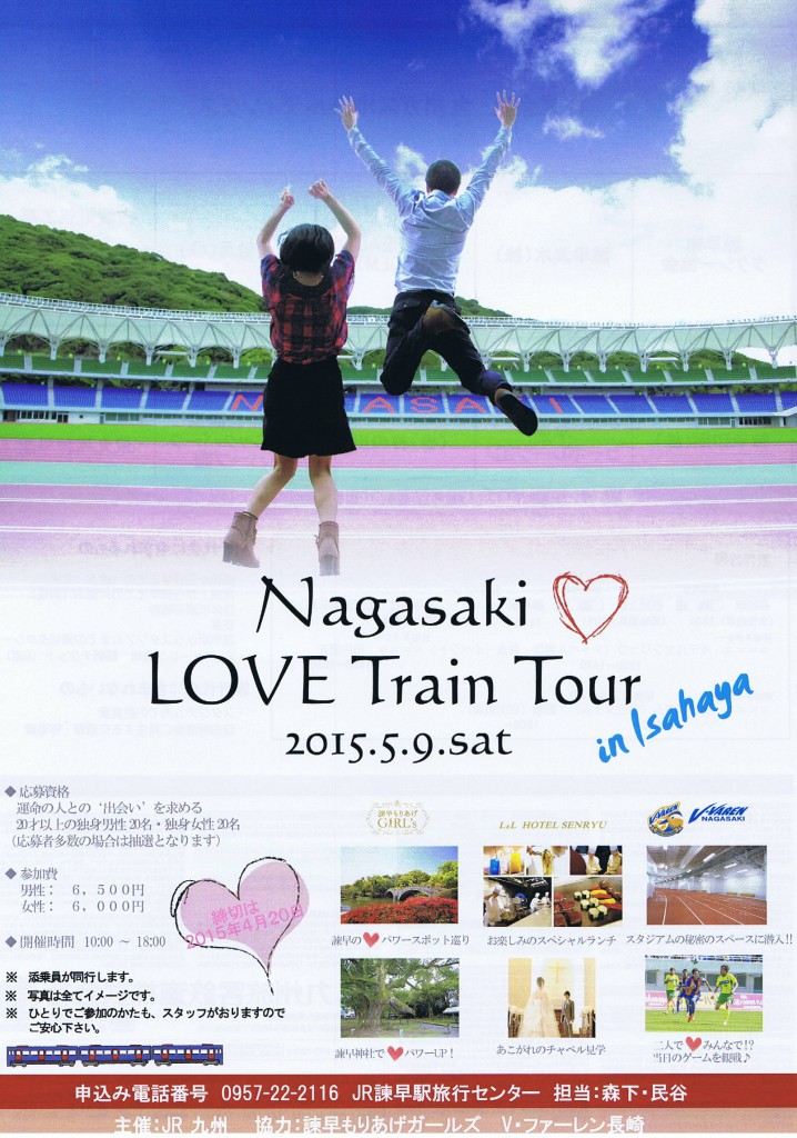 Nagasaki LOVE Train Tour 諫早_20150509 表