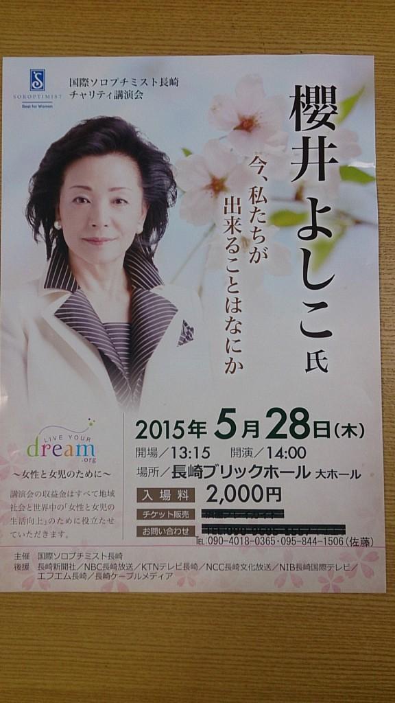 櫻井よしこ氏 講演会(H27.5.28)