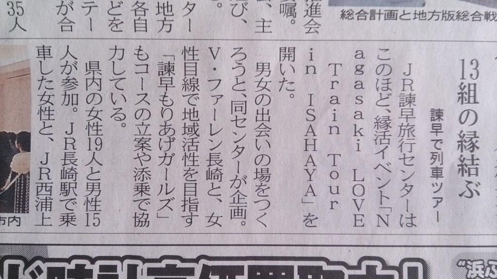 長崎新聞記事150526_諫早神社1