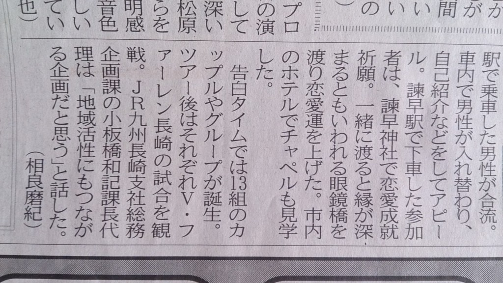 長崎新聞記事150526_諫早神社2