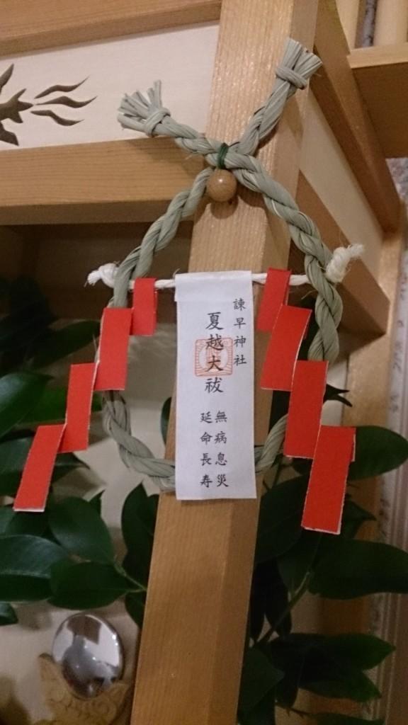 「茅の輪御守」のまつりかた_神棚の傍(1)