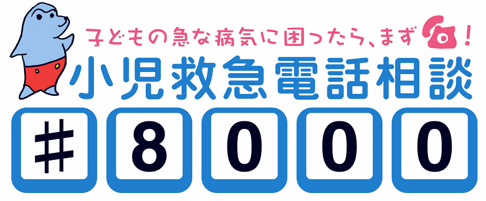 小児救急電話相談事業(2)