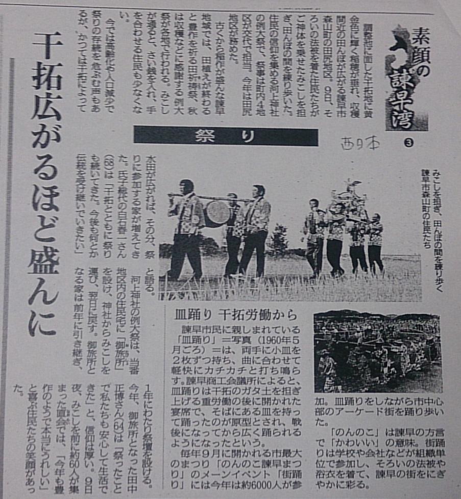 西日本新聞151023(森山町・河上神社)