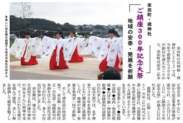 栄田町歳神社300年記念大祭(ナイスいさはや)平成27年11月19日発行
