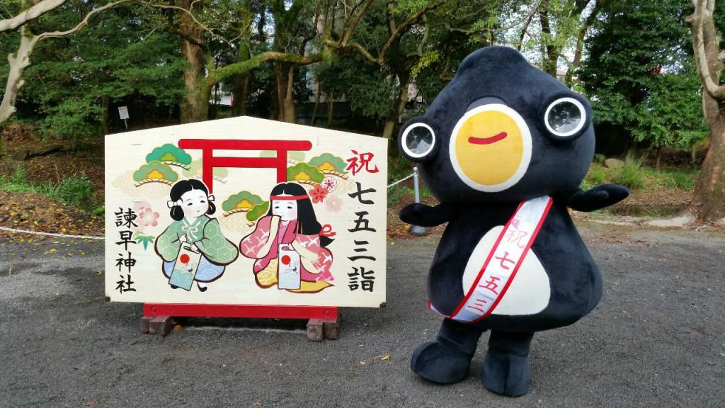 七五三うないさん(諫早神社)1