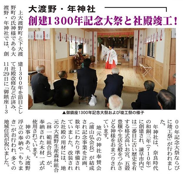 大渡野年神社1300年記念大祭と社殿竣工(ナイスいさはや)平成27年12月9日発行