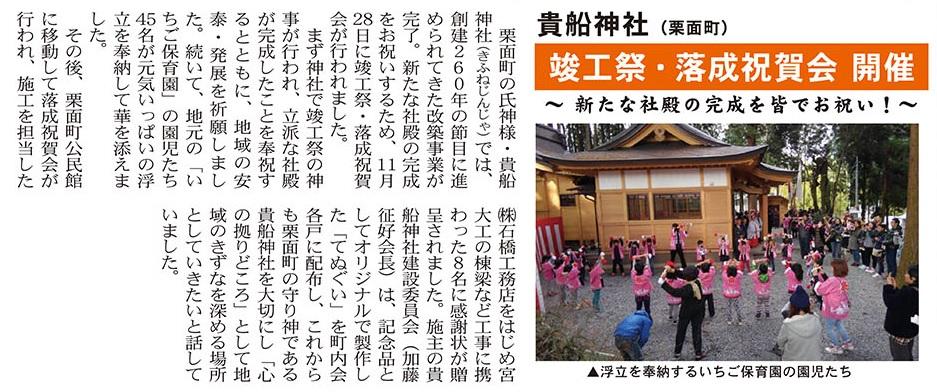 栗面町貴船神社 竣工祭(ナイスいさはや)平成27年12月18日発行