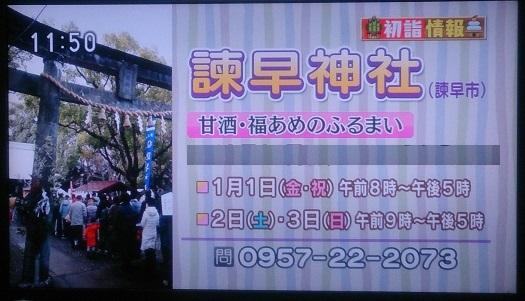 NHK「ヒルミテ」諫早神社の初詣151228_1