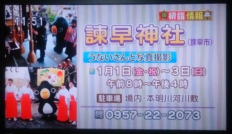 NHK「ヒルミテ」諫早神社の初詣151228_2