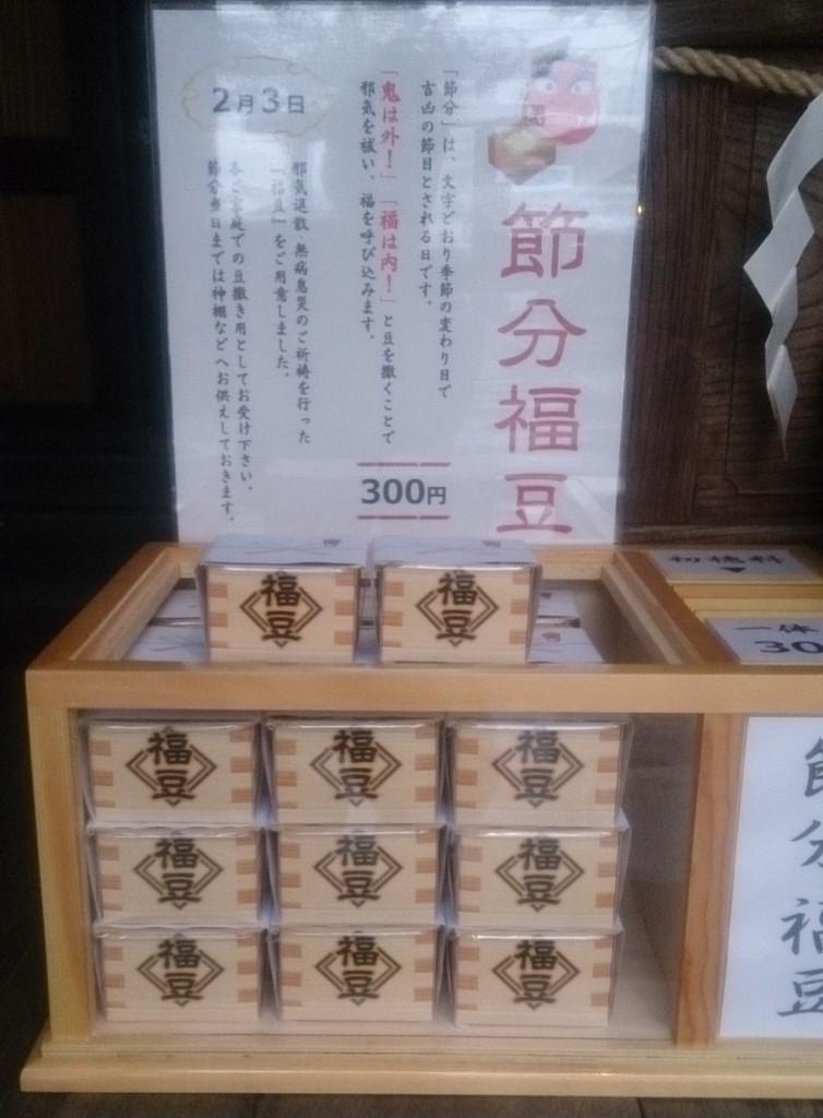 節分用福豆_平成28年(2106年)諫早神社_2