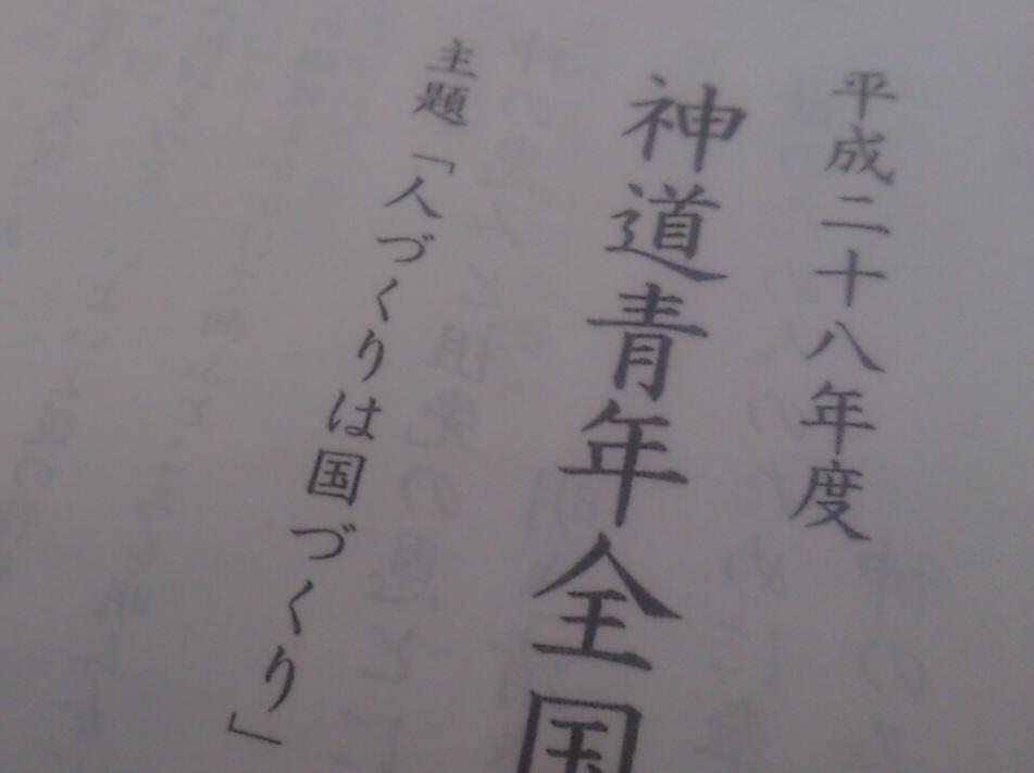 平成28年神道青年全国協議会夏期セミナー2 (1)