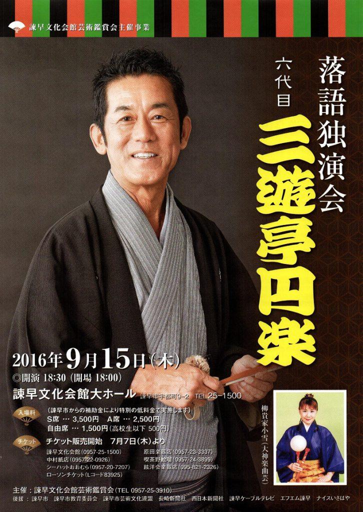 三遊亭円楽独演会(諫早文化会館)160915_1