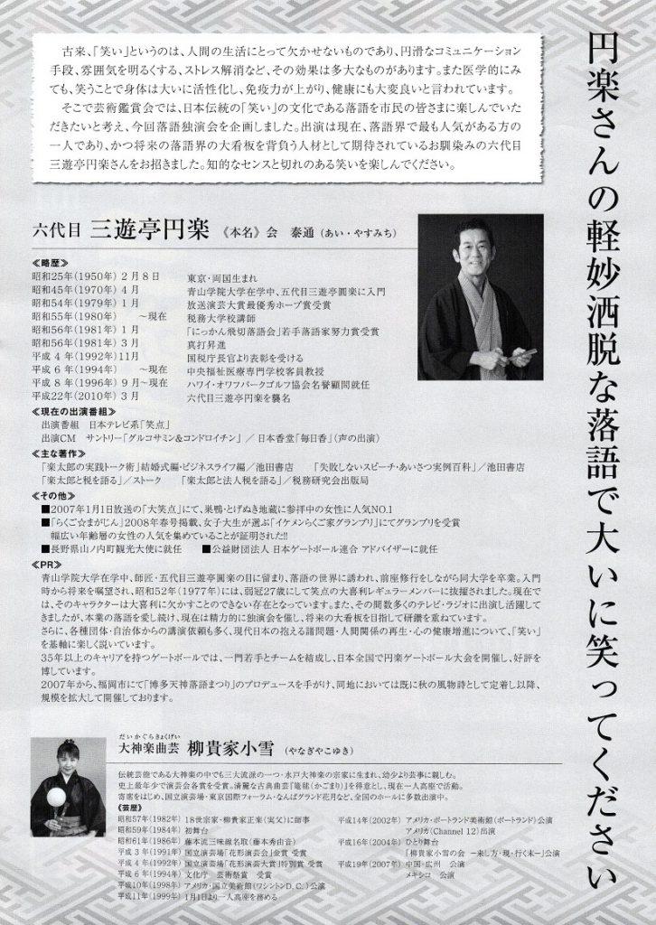 三遊亭円楽独演会(諫早文化会館)160915_2