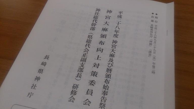 神社庁神宮大麻頒布始祭160929_1