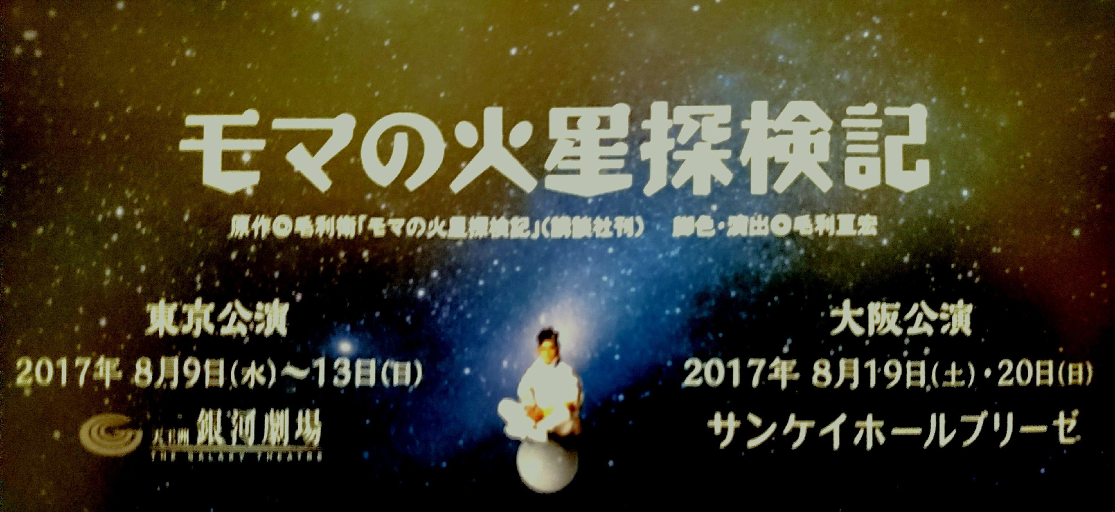 少年社中「モマの火星探検記」2