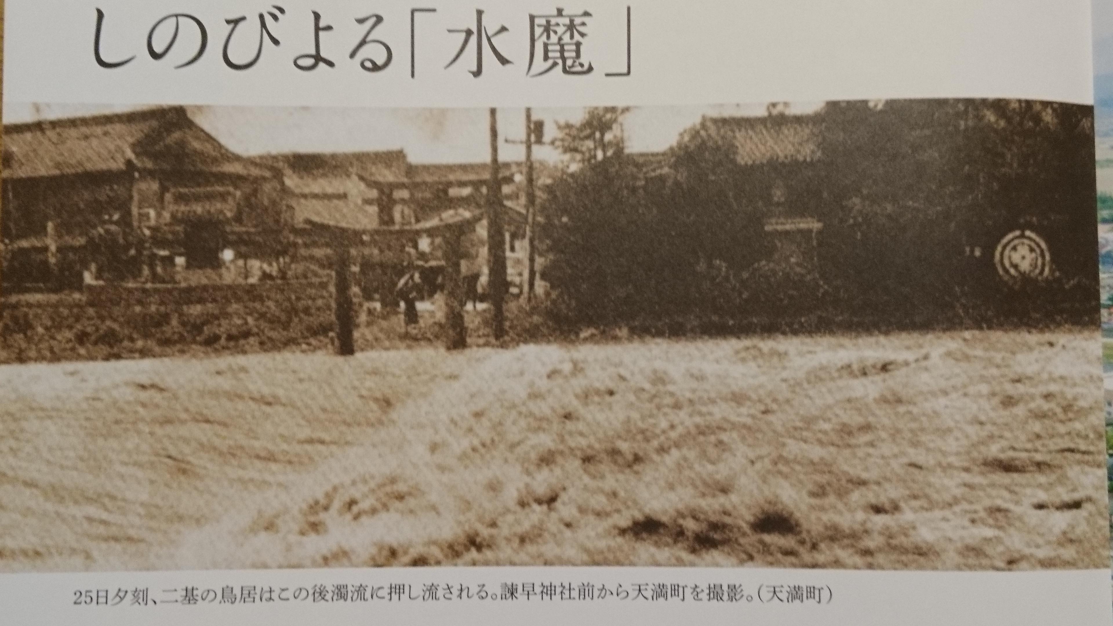諫早大水害 諫早神社