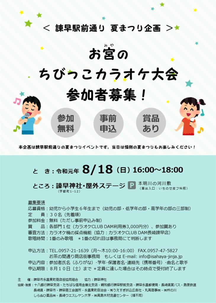 お宮のちびっこカラオケ大会2019(R1)